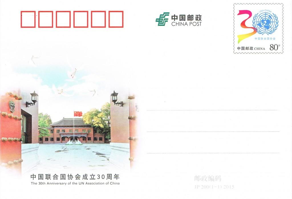 Gedenkpostkarte zum 30-jährigen Bestehen des UN Postens in China