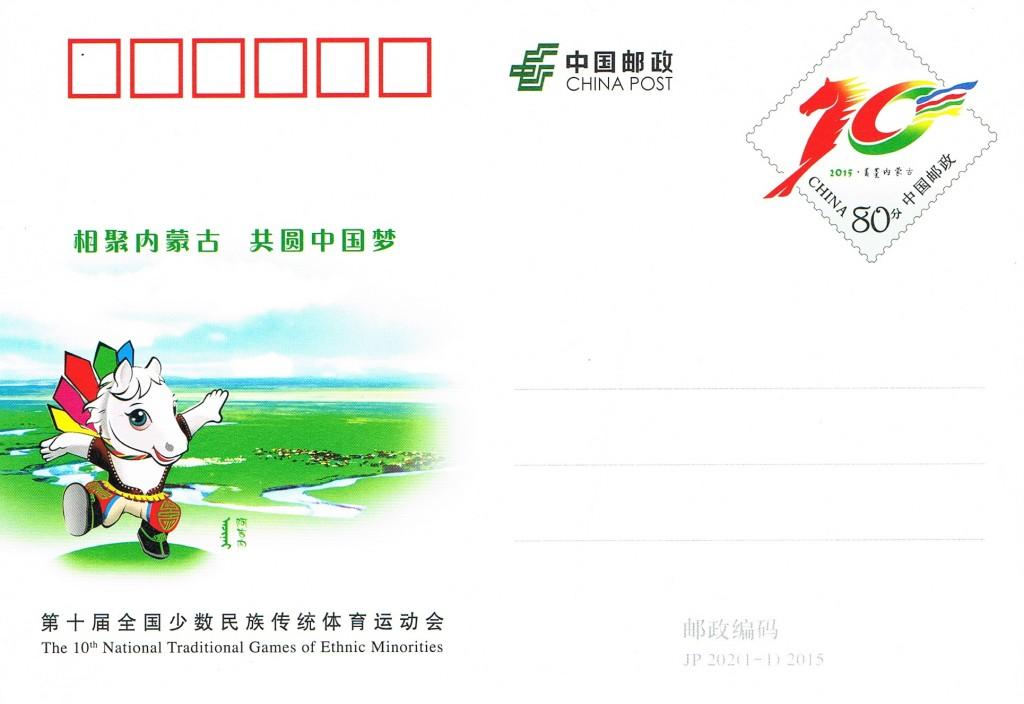 Gedenkpostkarte zu den 10. Traditionellen Spielen der ethnischen Minderheiten