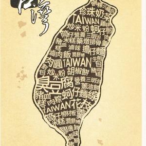 Grüße aus Taiwan