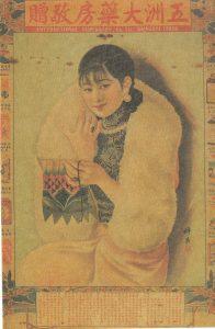 Chinesisches Werbeplakat