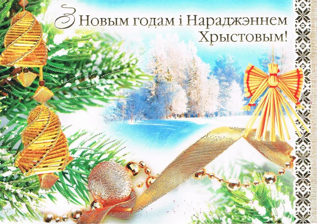 """Eine Weihnachtskarte aus Minsk (Weißrussland). Der Text bedeutet: """"Frohe Weihnachten und ein gutes neues Jahr"""""""
