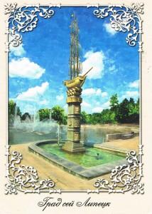 Denkmal zum 300. Jahrestag von Lipezk