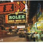 Hongkong in den 80ern