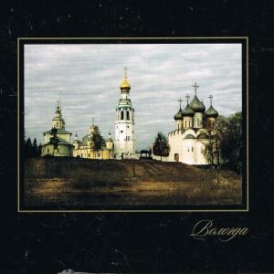 Auferstehungs- und Sopienkathedrale. Dazwischen der Glockenturm der Sopienkathedrale