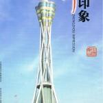Fernsehturm Zhengzhou in Zhengzhou, Henan, China