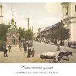 Smolenskaya Straße in Vitebsk um 1900