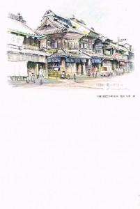 Straßenzene aus Japan