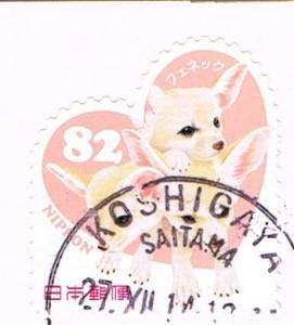 Herzförmige Briefmarke aus Japan