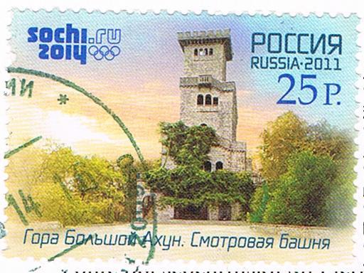 Briefmarke zur Olympiade in Sotchi